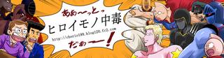 ヒロイモノ中毒TOPバナー.jpg